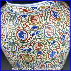 16.9 China Ming Dynasty Wucai Porcelain Shou Inscription Texts Tank Pot Crock